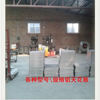 供应铝天花板厚度(在0.5-1.0mm范围订做)
