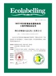 ISO14025环境标志标志证书