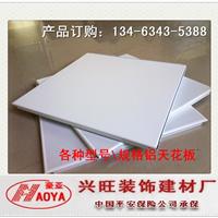 供应销售豪亚系列铝扣板 各种规格铝扣板