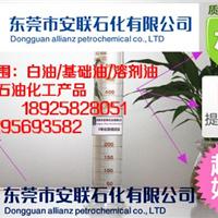 供应安联石化5号白矿油白油的批发价