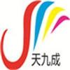 佛山天九成不锈钢制品公司