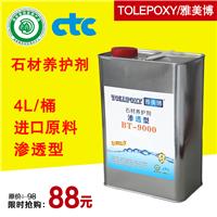 高性价比石材防护剂/石材养护剂 9000渗透型