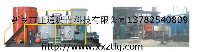 供应ZTRH-3沥青拌合站配套乳化沥青生产设备