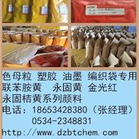 供应塑胶色母粒油墨涂料用联苯胺黄20元
