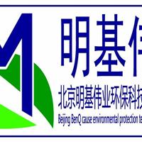 北京明基伟业环保科技有限公司