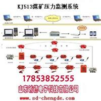 供应KJ515矿用顶板动态压力监测系统