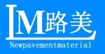 黑龙江省路美新材料科技有限公司