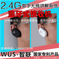 WUS-智联牌导游无线讲解系统十一年生产厂家