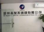 温州志发不锈钢有限公司1