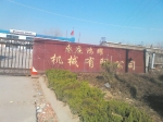 枣庄市鸿耀机械有限公司