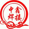 武强中鑫焊接设备有限公司