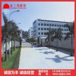 河南省新密市金三角耐火材料厂