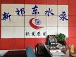 河北新祁东水泵制造有限公司