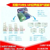 供应桌面气垫缓冲膜机 空气包装机 充气袋