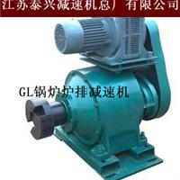 供应GL-40P锅炉炉排减速机现货