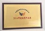 2014年度优秀产品奖