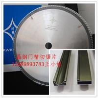 供应川井12寸铝合金锯片,晶钢门切割锯片