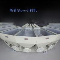 供应pvc管材 型材 板材 小料全自动配料机