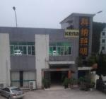 深圳科纳实业有限公司