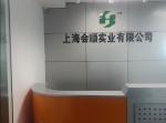 上海会顺交通设施有限公司