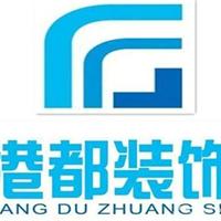 郑州港都装饰工程有限公司