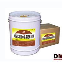 供应DM-900树脂水泥防水防腐密封材料