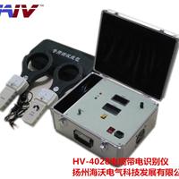供应电缆带电识别仪HV-4028