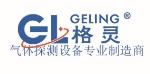 深圳市格灵安防科技有限公司