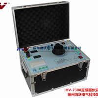 供应互感器综合测试仪HV-7300