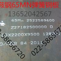 供应65mn钢板现货》切割现货