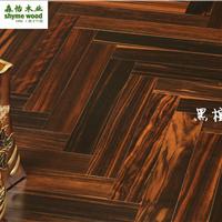 供应 黑檀人字铺实木复合地板