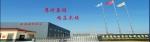 淮安鹰衡称重设备有限公司
