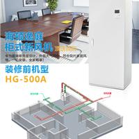 供应中央柜式新风系统 HG500A