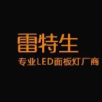 深圳市雷特生科技有限公司