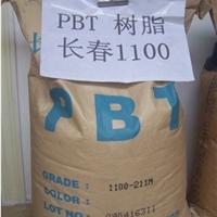 代理PBT塑胶原料PBT型号4830BK台湾长春价格