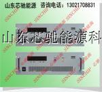 供应700A5500A100V600A可调直流稳压电源