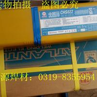 供应正品大西洋CHS-309MoL A042不锈钢焊条