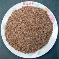 优质果壳滤料生产厂家及价格 图片