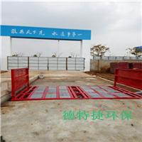 杭州全自动洗轮机,杭州工地冲洗机厂家
