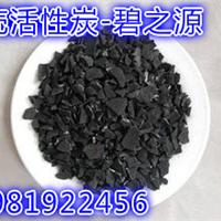 佛山碧之源厂家出售优质椰壳活性炭