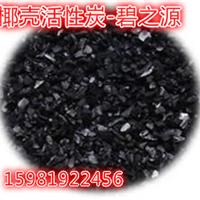 碧之源椰壳活性炭滤料产品分类及规格