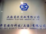上海睿戎实业有限公司