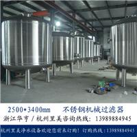 供应水处理设备定制不锈钢多介质机械过滤器