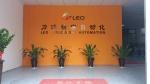 东莞市力沃精密自动化设备有限公司