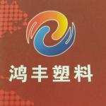 张家港市凤凰镇鸿丰塑料制品厂