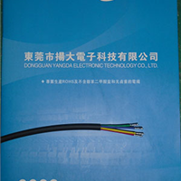 UL2547多芯屏蔽电源线