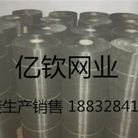 亿钦铅网 轮毂过滤网  价格质量有保障