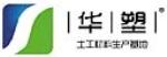 泰安华塑土工材料有限公司