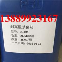 供应佛山陶瓷釉防腐剂 色釉防腐剂