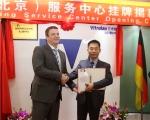 维图蓝(北京)环保科技有限公司